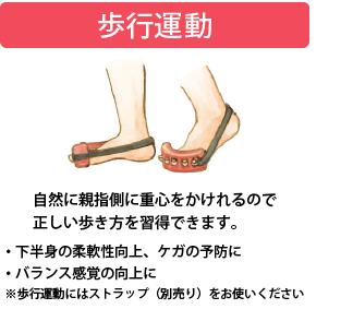 歩行運動:自然に親指側に重心をかけれるので正しい歩き方を習得できます。・下半身の柔軟性向上、ケガの予防に・バランス感覚の向上に※歩行運動にはストラップ(別売り)をお使いください
