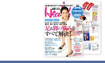 日経ヘルス 2013年6月
