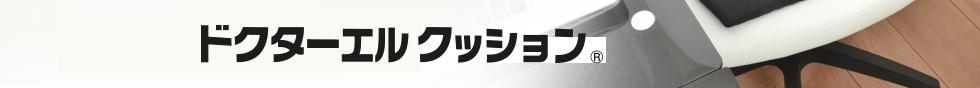 ドクターエルクッション \3,900円 (税込 \4,212)