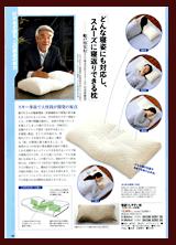 家庭画報 2012年6月 ねるぐ紹介ページ