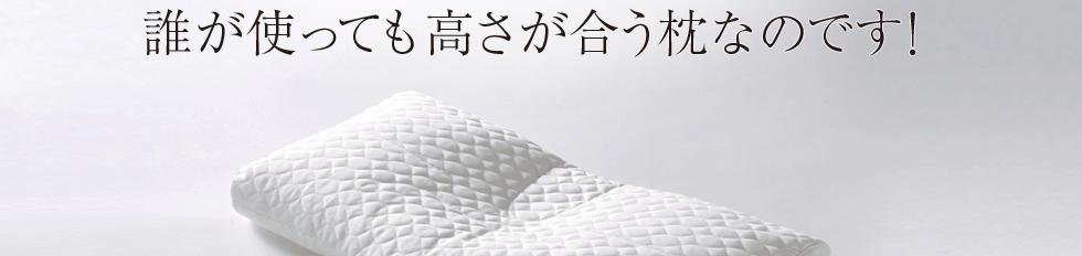 誰が使っても高さが合う枕なのです!