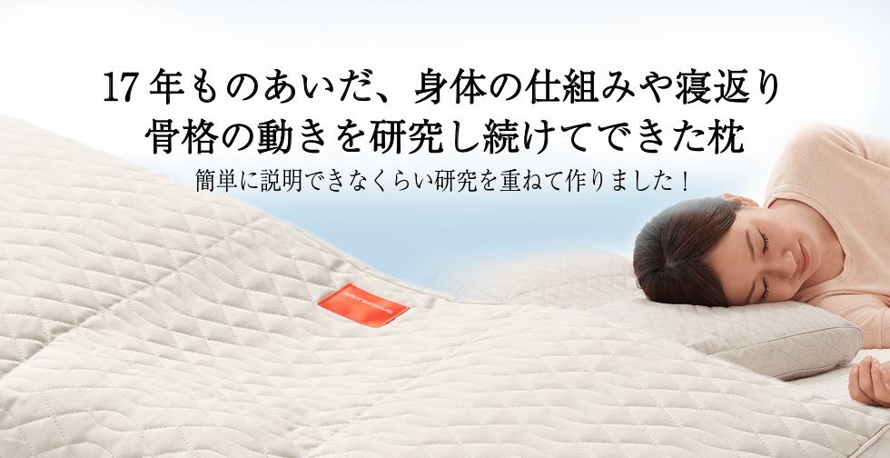 17年もの間、身体の仕組みや寝返り、骨格の動きを研究し続けてできた枕