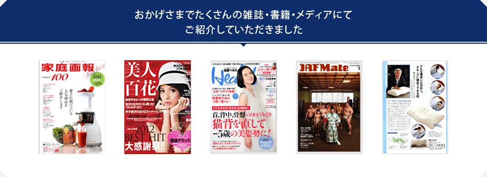 おかげさまでたくさんの雑誌・書籍・メディアにてご紹介していただきました