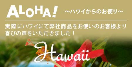 実際にハワイにて弊社商品をお使いのお客様より喜びの声をいただきました!