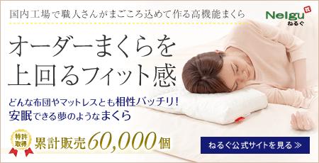 快眠枕「ねるぐ」誰が使っても自分の首にフィットするオーダーメイド感覚