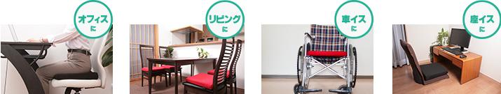 ドクターエルEX使用例写真 オフィスに リビングに 車イスに 座椅子に