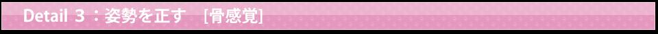 Detail 3:姿勢を正す [骨感覚]