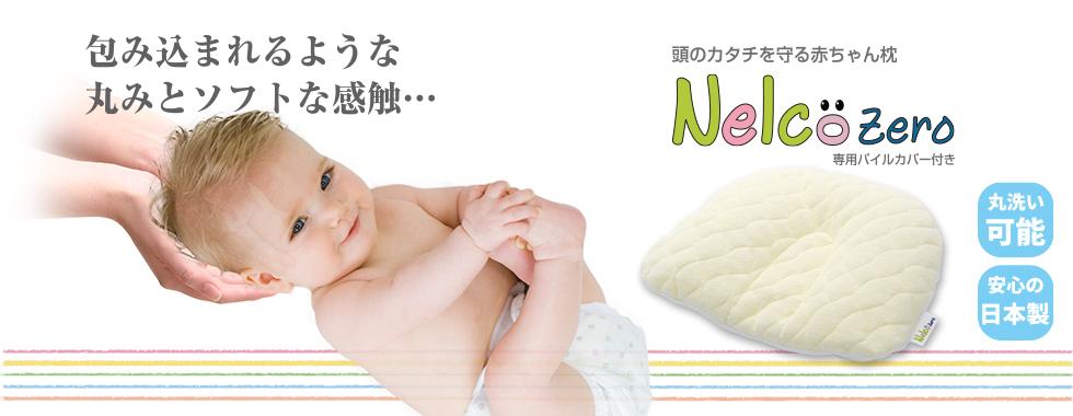 ねるこゼロ 包み込まれるような丸みとソフトな感触・・・ 頭の形を守る赤ちゃん枕 専用ピロケース付き