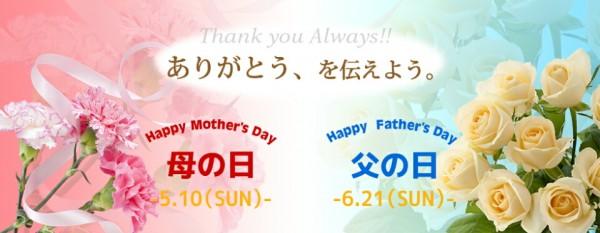 父の日・母の日