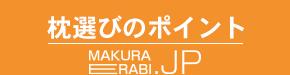 枕選びのポイント makuraerabi.jp