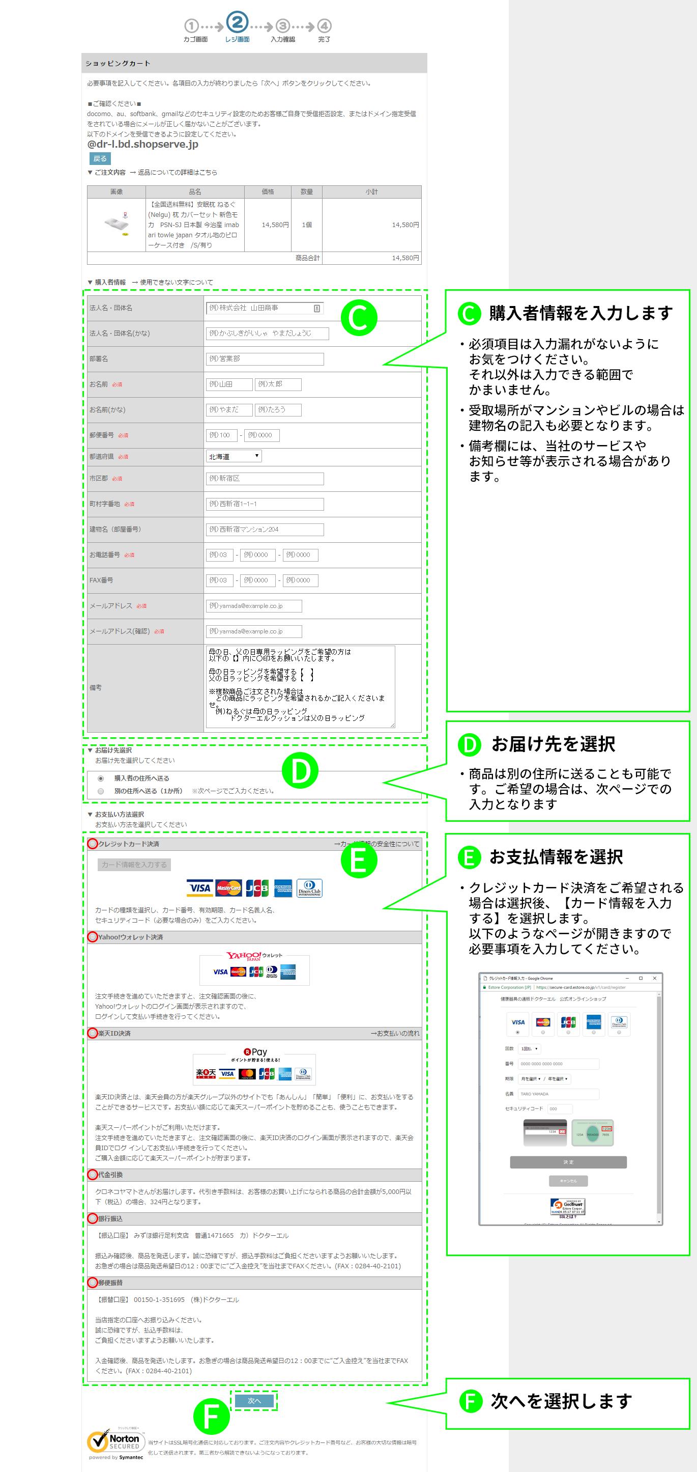 ・C購入者情報を入力します・Dお届け先を選択・Eお支払情報を選択・F次へを選択