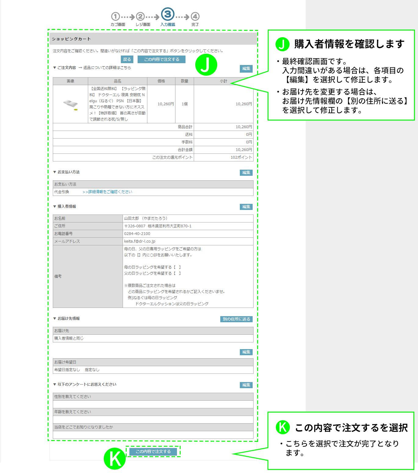 ・J購入者情報を確認します・Kこの内容で注文するを選択