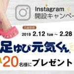 Instagram開設キャンペーン