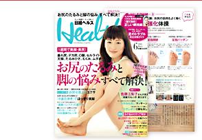 日経ヘルス 2014年6月