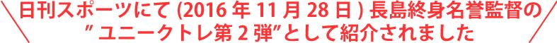 日刊スポーツにて長島名誉監督よりユニークトレとして紹介されました