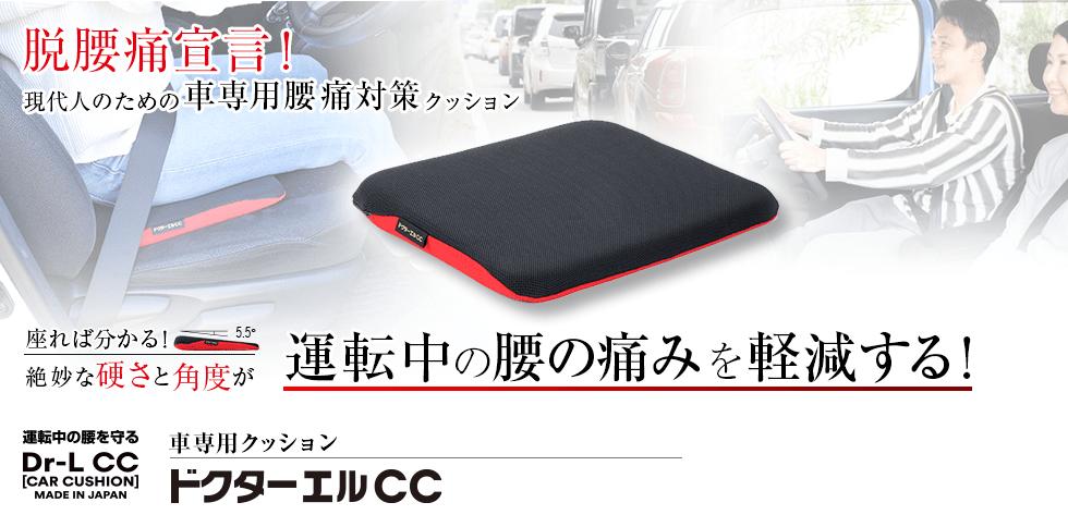 運転中の腰の痛みを軽減する!車専用クッション ドクターエルCC ¥5,500