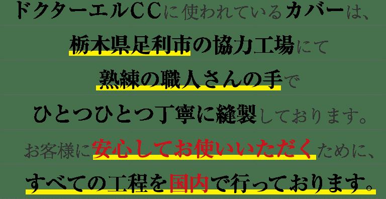 ドクターエルCCに使われている生地は、栃木県足利市の協力工場にて熟練の職人さんの手でひとつひとつ丁寧に縫製しております。お客様に安心してお使いいただくために、すべての工程を国内で行っております。