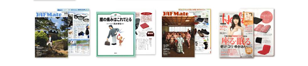 JAF Mate 2015年8~9月・荒井先生筆腰の痛みはこれでとる・赤久野木先生筆