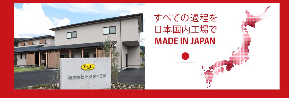 すべての過程を日本国内工場でMADE IN JAPAN