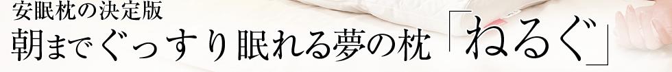 何回寝返りしても毎回自然調節。朝まで理想の高さで眠れる夢の枕「ねるぐ」