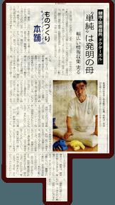 朝日新聞 2005年8月18日
