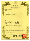 特許証(翼型斜め仕切りPAT)