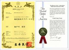 日米特許証(馬蹄型斜め仕切りPAT)