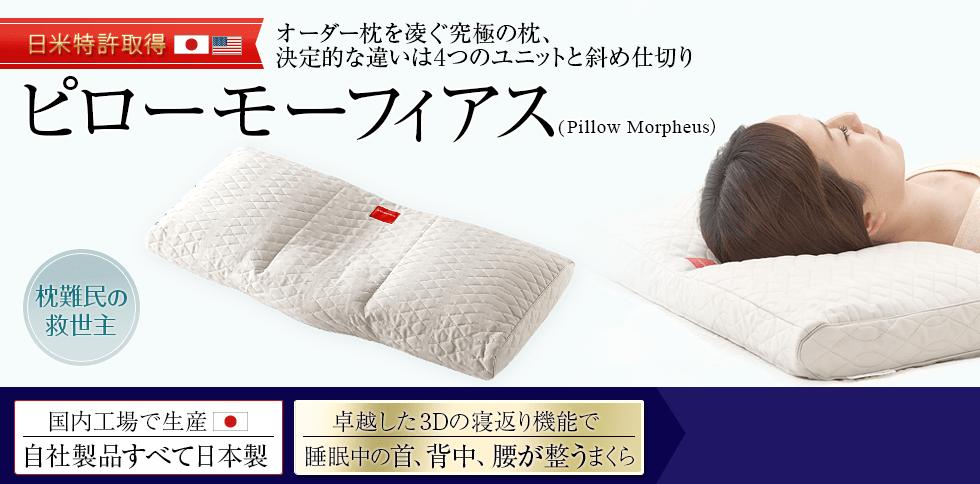 ピローモーフィアス。Pillow Morpheus。日米特許取得。オーダー枕を凌ぐ究極の枕、決定的な違いは4つのユニットと斜め仕切り。枕難民の救世主。国内工場で生産。自社製品全て日本製。卓越した3Dの寝返り機能で睡眠中の首、背中、腰が整う枕。