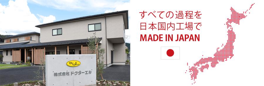 MADE IN JAPAN すべての過程を日本国内工場で