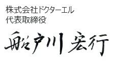 株式会社ドクターエル 代表取締役 船戸川宏行