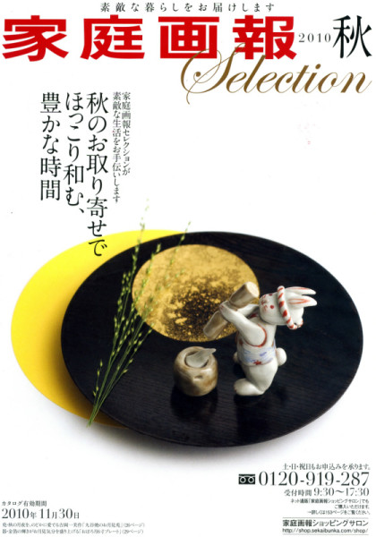 家庭画報 2010秋
