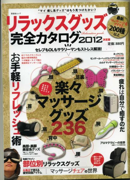 リラックスグッズ完全カタログ2012