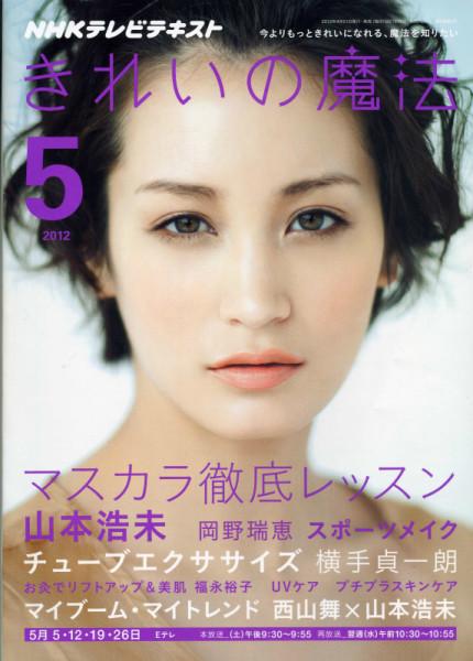 NHKテレビテキスト きれいの魔法