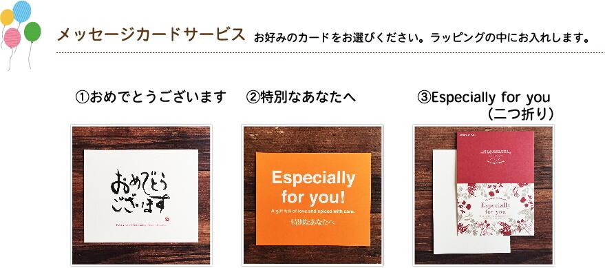 メッセージカードサービス お好みのカードをお選び下さい。ラッピングの中にお入れします。1.ありがとうございます 2.特別なあなたへ 3.Especially for you(二つ折り)
