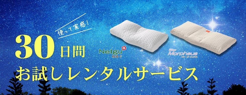お試しレンタル枕サービス