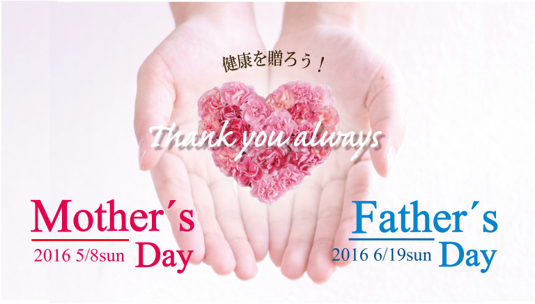 母の日父の日2016