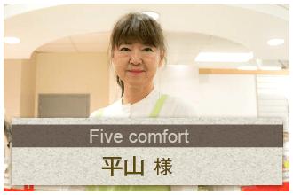 Five comfort 平山様